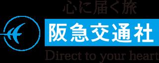 株式会社阪急交通社