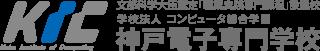 神戸電子専門学校